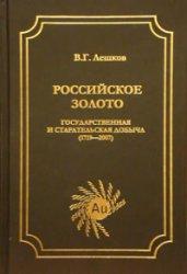 Лешков В.Г. Российское золото - государственная и старательская добыча (171 ...