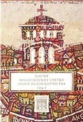 Жития византийских святых эпохи иконоборчества. Том I