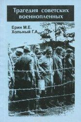 Ерин М.Е., Хольный Г.А. Трагедия советских военнопленных. История шталага 3 ...