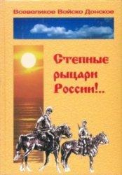 Хохульников К.Н. Степные рыцари России!... Казачье зарубежье