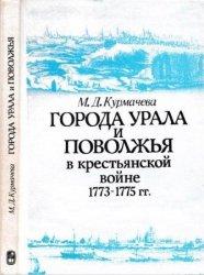 Курмачева М.Д. Города Урала и Поволжья в крестьянской войне 1773-1775 гг