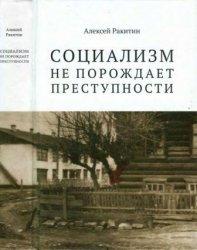 Ракитин А.И. Социализм не порождает преступности