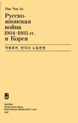 Пак Чон Хё. Русско-японская война 1904-1905 гг. и Корея