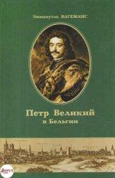 Вагеманс Э. Петр Великий в Бельгии