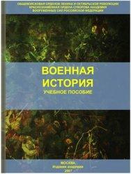 Кириллов А.В., Виниченко М.В. и др. Военная история