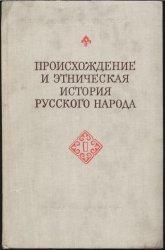 Бунак В.В. (отв. ред.). Происхождение и этническая история русского народа  ...