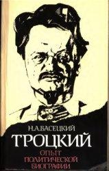 Васецкий Н.А. Троцкий: опыт политической биографии