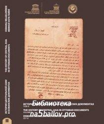 Мустафаев Шаин, Серин Мустафа (ред.) История Центральной Азии в oсманских д ...