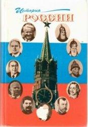 Акопов C.С., Гуреев Н.Д. История России 1953 - 1996. Личности и эпохи