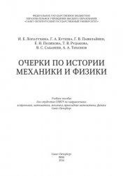 Лопатухина И. Е. и др. Очерки по истории механики и физики
