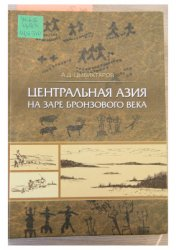 Цыбиктаров А.Д. Центральная Азия на заре бронзового века (конец III - перва ...