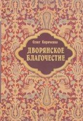 Кириченко О. В. Дворянское благочестие. XVIII век.