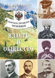 Ибрагимова З.Х. Царское прошлое чеченцев. Власть и общество