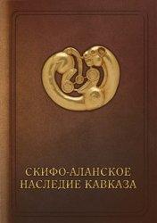 Туаллагов А.А. (ред.). Скифо-аланское наследие Кавказа