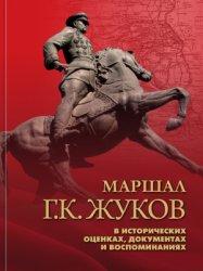 Сперанский А.В. (ред.). Маршал Г.К. Жуков в исторических оценках, документа ...