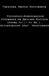 Гарусова Л.Н. Российско-американские отношения на Дальнем Востоке (конец XV ...