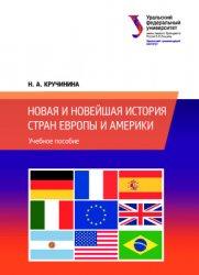 Кручинина Н.А. Новая и новейшая история стран Европы и Америки