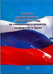 Сошникова Т.А. (Ред.) Влияние революционных событий 1917 года на становлени ...