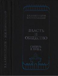 Александров В.А., Покровский Н.Н. Власть и общество. Сибирь в XVII в