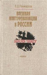 Поликарпов В. Д. Военная контрреволюция в России. 1905—1917 гг.