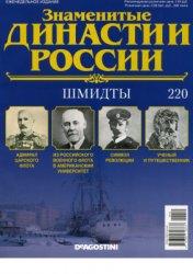 Знаменитые династии России 2018 №220. Шмидты