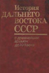 История Дальнего Востока СССР с древнейших времен до XVII века