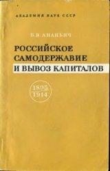 Ананьич Б.В. Российское самодержавие и вывоз капиталов. 1895-1914