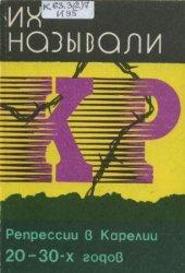 Цыганков А.М. (сост.) Их называли КР: Репрессии в Карелии 20-30-х годов