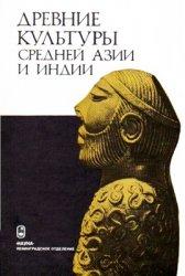 Массон В.М. (ред.) Древние культуры Средней Азии и Индии