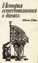 Фолта Я., Новы Л. История естествознания в датах: Хронологический обзор