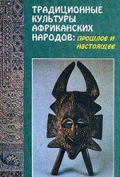 Исмагилова Р.Н. (отв. ред.). Традиционные культуры африканских народов: про ...