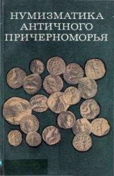 Янин В.Л. (отв. ред.) Нумизматика античного Причерноморья