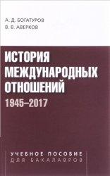 Богатуров А.Д., Аверков В.В. История международных отношений. 1945-2017