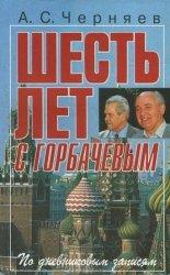 Черняев А.С. Шесть лет с Горбачёвым: По дневниковым записям