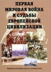 Белоусов Л.С., Маныкин А.С. (ред.) Первая мировая война и судьбы европейско ...