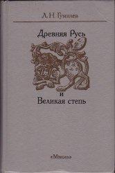 Гумилев Л. Н. Древняя Русь и Великая степь