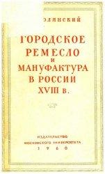 Полянский Ф.Я. Городское ремесло и мануфактура в России XVIII в.