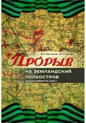 Беспалов В.А., Савчук В.П. Прорыв на Земландский полуостров