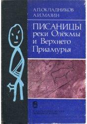 Окладников А.П., Мазин А.И. Писаницы реки Олёкмы и Верхнего Приамурья