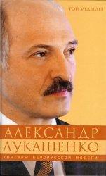 Медведев Р.Л. Александр Лукашенко. Контуры белорусской модели