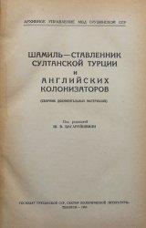 Цагарейшвили Ш.В. (ред.) Шамиль - ставленник султанской Турции и английских ...