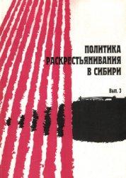 Политика раскрестьянивания в Сибири. Выпуск 3: Налогово-податное обложение  ...
