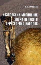 Матвеева Н.П. Козловский могильник эпохи Великого переселения народов