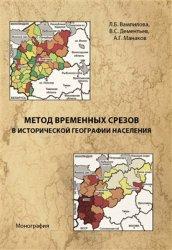 Вампилова Л.Б., Дементьев В.С., Манаков А.Г. Метод временных срезов в истор ...