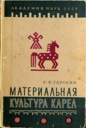Тароева Р.Ф. Материальная культура карел