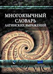 Виноградова В. и др. Многоязычный словарь латинских выражений