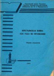 Ермолаев В.А. (сост.) Крестьянская война 1525 года во Франконии. Сборник до ...