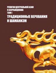 Байпаков К., Аманбаева Б., Пидаев Ш. (науч. ред.) Религии Центральной Азии  ...