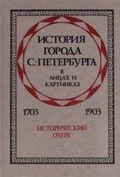 Авсеенко В.Н. История города С.-Петербурга в лицах и картинках. 1703-1903