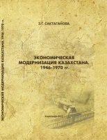 Сактаганова З.Г. Экономическая модернизация Казахстана. 1946-1970 гг